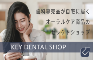 KEY-DENTAL SHOP